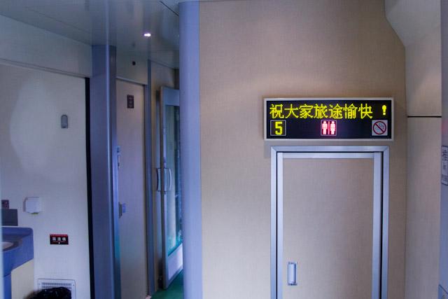 trainguangzhou-2312