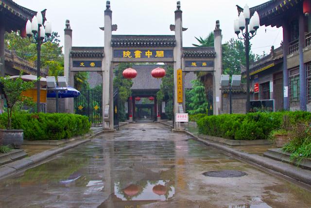 xian2-1644