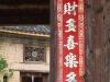 yangshuo-7705